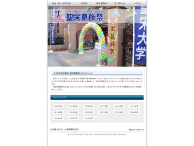 東京聖栄大学/聖栄葛飾祭