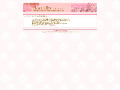 アロマ・薔薇雑貨専門店 Rosa alba