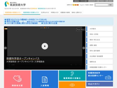 筑波技術大学 天久保キャンパス