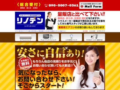 静岡 エアコン取り付け・アンテナ工事【リノデン】