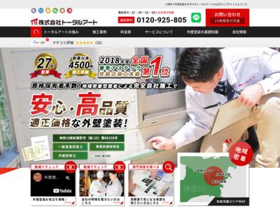 川崎市で塗装や壁塗り替えするなら【トータルアート】