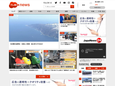 http://www.tv-asahi.co.jp/ann/news/web/html/221019018.html
