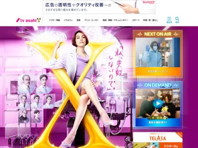 http://www.tv-asahi.co.jp/doctor-x/
