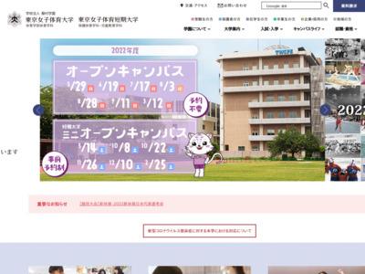 東京女子体育大学・短期大学
