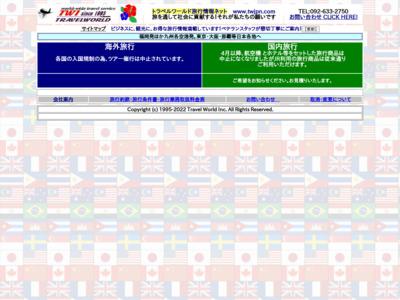 福岡発 国内旅行 海外旅行 トラベルワールド