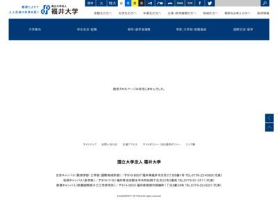 福井大学 医学部/暁祭