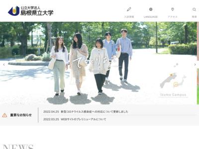 島根県立大学短期大学部 松江キャンパス