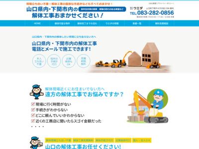 山口の解体工事おまかせください : 上田商事