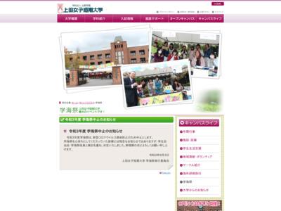 上田女子短期大学/第43回学海祭