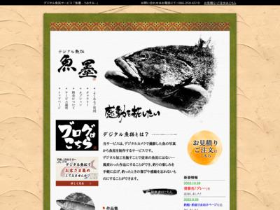 デジタル魚拓サービス 「魚墨」
