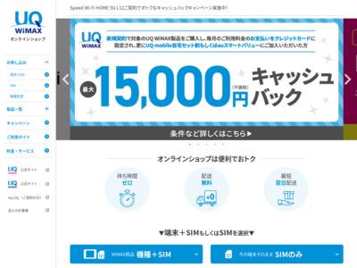 商品券3,000円&ブルーガチャムクスマホスタンドをプレゼント!!|UQ WiMAX|超高速モバイルインターネットWiMAX2+