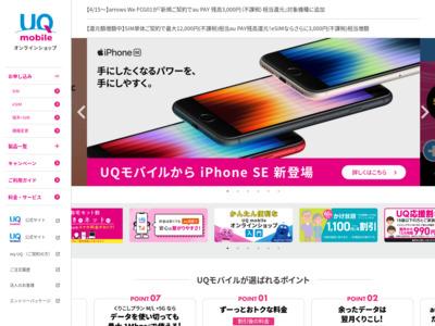 UQ mobileオンラインショップ|格安スマホ・格安SIMのUQ mobile