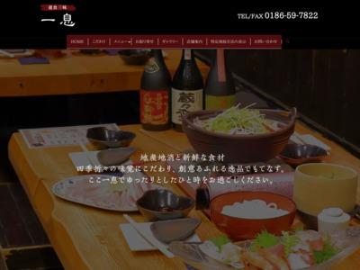比内地鶏・けいちゃん焼きのお取り寄せ【遊食三昧 一息】