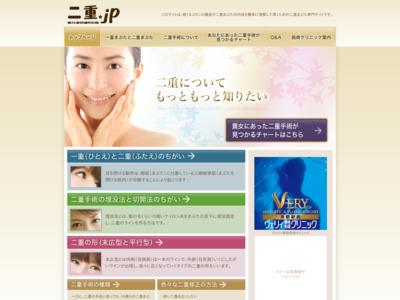 二重手術の専門サイト |二重.jp