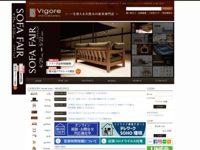 天然木の家具・上質なソファ│名古屋・Vigore