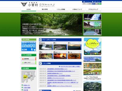 小菅村ホームページ