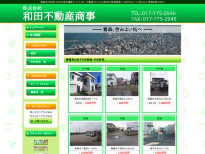 和田不動産商事 青森市の売土地・不動産