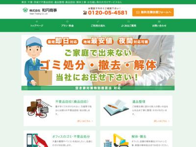 不用品回収・遺品整理・解体工事|株式会社和円商事千葉第一工場