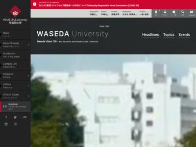 早稲田大学 早稲田・戸山キャンパス