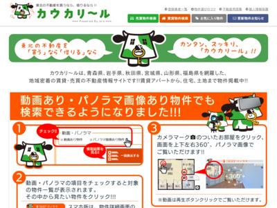青森・八戸・弘前の不動産‐WEBリブインあおもり