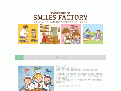 イラストレーターSMILES FACTORYのHP