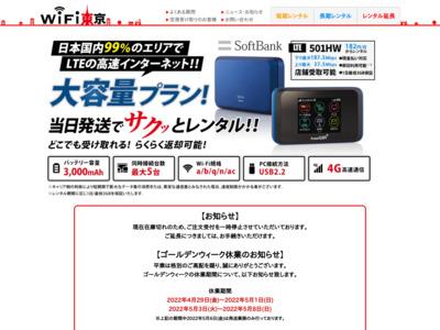 【国内用】当日発送で高速WiFiをレンタル | WiFi東京RENTALSHOP