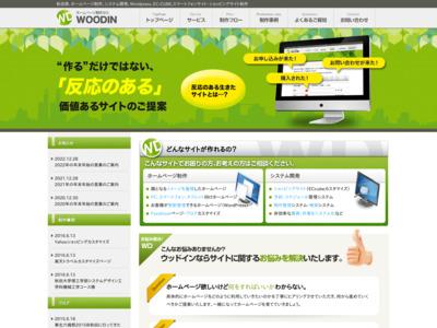 秋田のホームページ・システム開発WOODIN[ウッドイン]