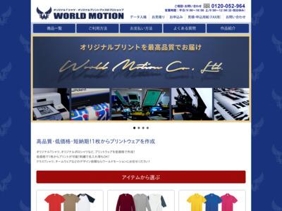オリジナルTシャツのワールドモーション