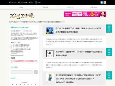 転売中毒.com【速報!元転売屋が教えるプレミアム情報!】