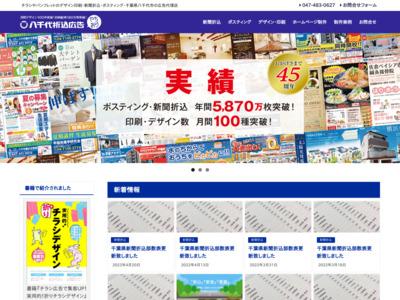 新聞折込,チラシ,印刷,WEB制作-八千代折込広告