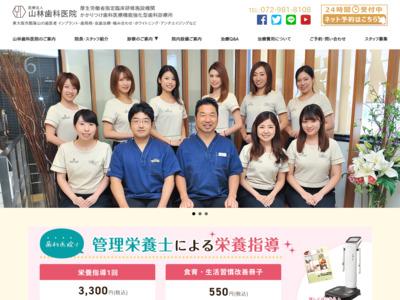 東大阪の歯科 山林歯科医院