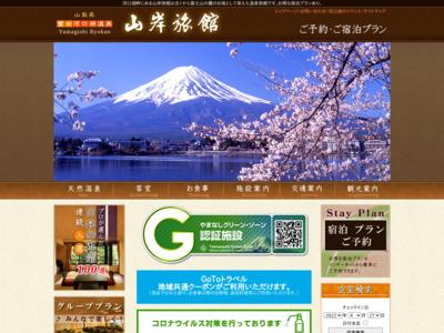 富士河口湖温泉郷 / 山岸旅館