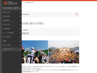 山口県立大学/水無月祭
