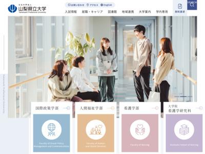 山梨県立大学 飯田キャンパス