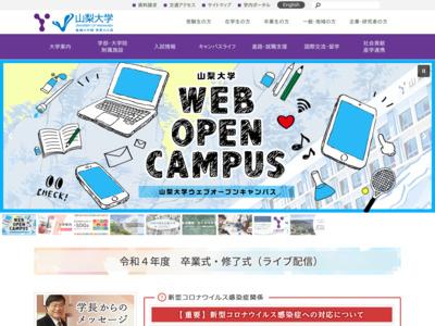山梨大学 甲府キャンパス
