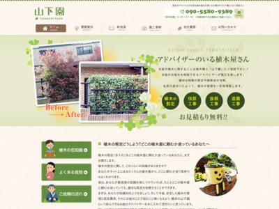 横浜の植木剪定【山下園】見積無料!