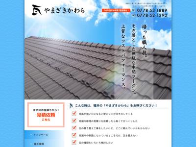 福井の雨漏り工事 瓦工事 | やまざきかわら