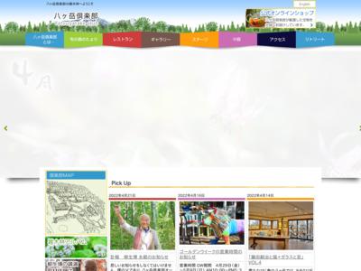 八ヶ岳倶楽部公式ホームページ