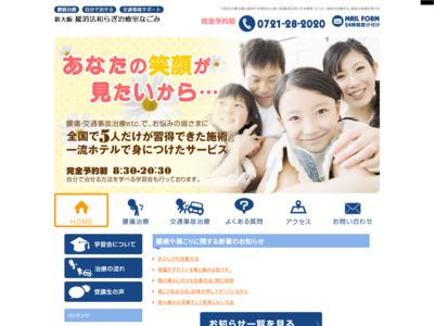 腰痛治療のことなら大阪市和らぎ治療室にお任せ
