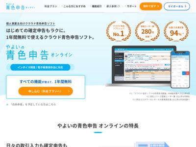 やよいの青色申告オンライン|会計ソフトは弥生株式会社