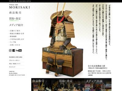 甲冑・武具 MORISAKI「森崎」/甲冑・武具・鎧・兜の販売・買取