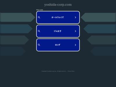 太陽光発電・蓄電池の設置は大阪の株式会社吉田