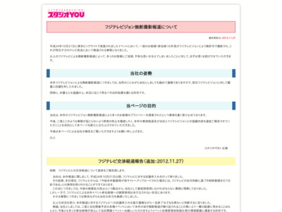 http://www.youyou.co.jp/caution/20121021.html
