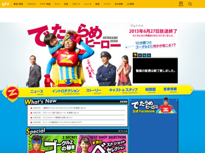 http://www.ytv.co.jp/hero/