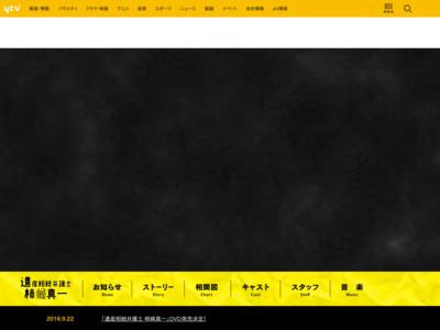 http://www.ytv.co.jp/kakizaki/