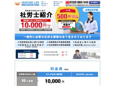 格安の社労士紹介.net