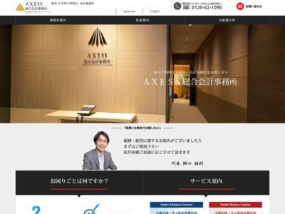 東京の税理士|会計事務所− スマートアカウンティング東京