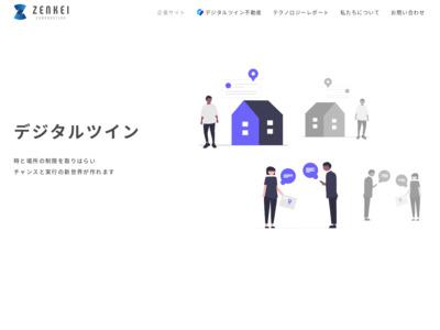 パノラマVRコンテンツ制作システムの開発・販売 | 全景株式会社
