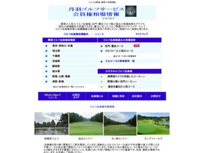 ゴルフ会員権 売買・相場 丹羽ゴルフサ-ビス