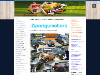 札幌 車買取 ジパングモータース